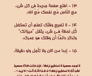 رمضان كريم, كلمات, and ﺍﻗﺘﺒﺎﺳﺎﺕ image
