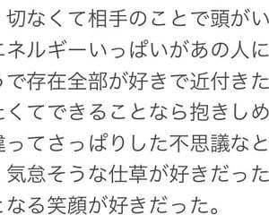 ことば, 好き, and 言葉 image