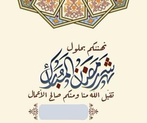 Ramadan, 1442, and رَمَضَان image