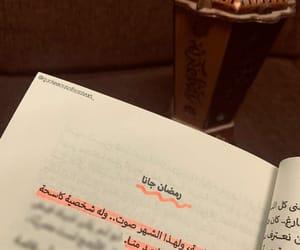 رمضان كريم, رمضان جانا, and احمد خالد توفيق image
