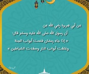 arabic, رسول الله, and اسﻻم image