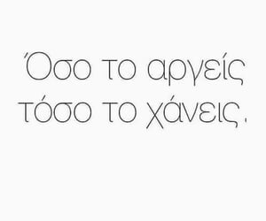 life lessons, quotes, and greek quotes image