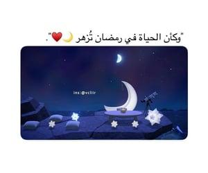 رمضان كريم, ﻋﺮﺑﻲ, and ﺭﻣﺰﻳﺎﺕ image