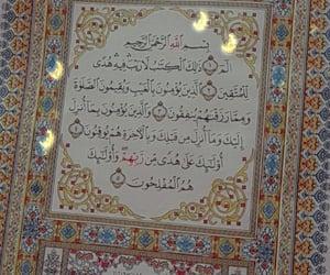 allah, Ramadan, and رَمَضَان image