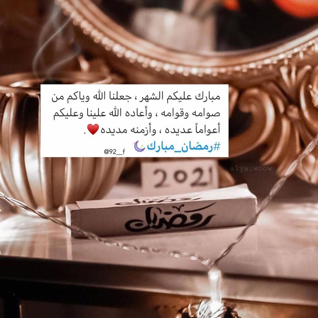 رمضان كريم, مبارك عليكم الشهر, and كتابات كتابة كتب كتاب image