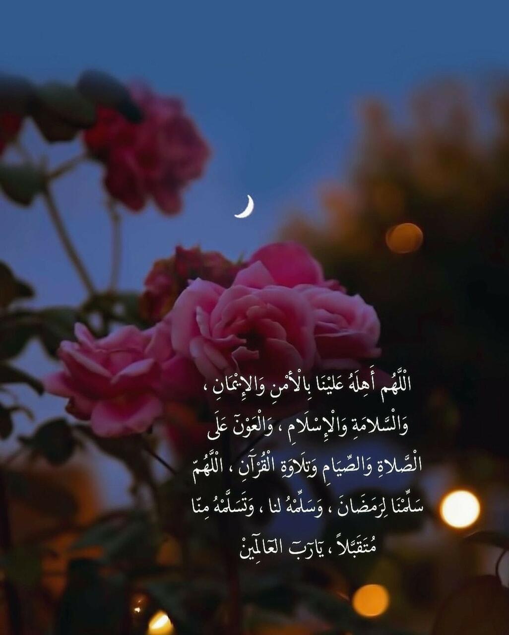رمضان كريم, قصاصة قصاصات قول اقوال, and خاطرة خواطر مقتبسات image