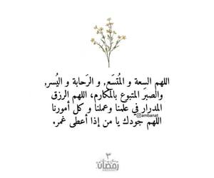 اسﻻميات, يا رب, and دُعَاءْ image