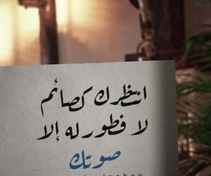 رمضان كريم, حب عشق غرام غزل, and كتابات كتابة كتب كتاب image
