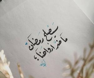 رمضان كريم, كتابات كتابة كتب كتاب, and مخطوطات مخطوط خط خطوط image