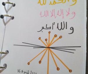 allah, islam, and ذكرً image
