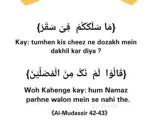 allah, jannah, and urdu quotes image