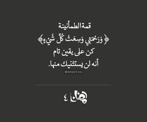 quotes, Ramadan, and ghozydes image