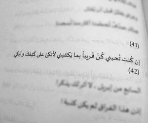 حُبْ, ﻋﺮﺑﻲ, and بكاء image