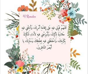 praying, Ramadan, and ramadan kareem image
