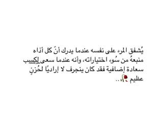 arabic, sad, and راق لي image