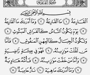 islam, verse, and ummah image