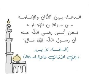 ربِّ, صلاة, and دُعَاءْ image