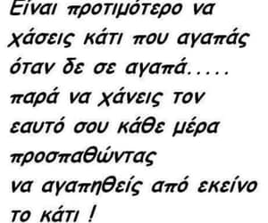 greek quotes, its all greek to me, and love yourself first image