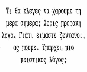 laugh, greek quotes, and be happy image
