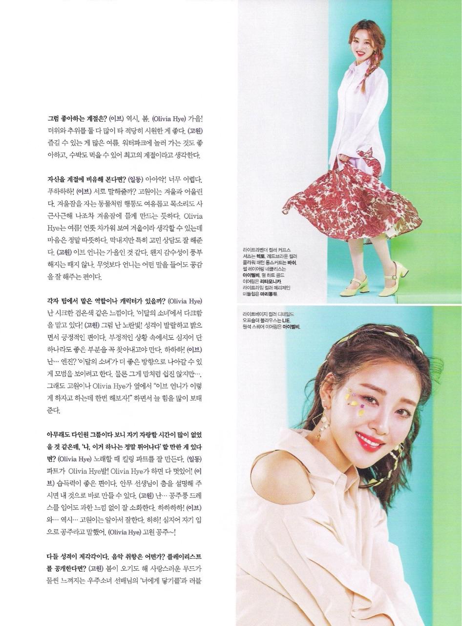 heejin, hyunjin, and jinsoul image