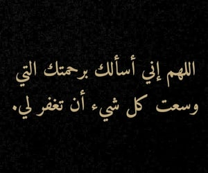 islam, wallpaper, and دُعَاءْ image
