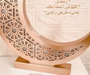 home, Ramadan, and day 6 image