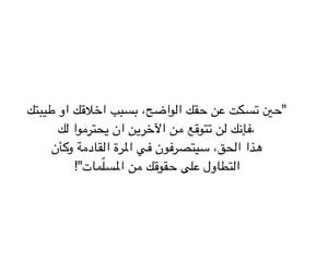 ﻋﺮﺑﻲ, حقيقةً, and عبارات image