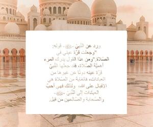 arabic, اسﻻم, and الصﻻة image