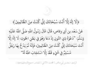 hijab, رمضان كريم, and arabic عربي image