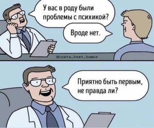 psy, russian, and doctors image