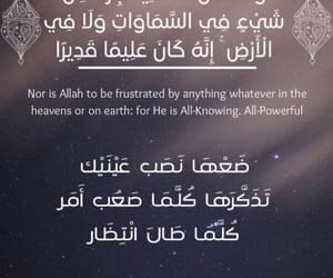رَمَضَان, تدبر, and الله image