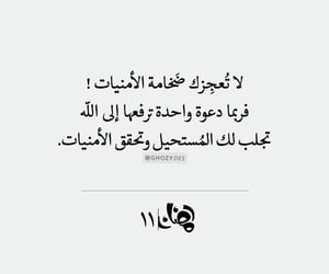 quotes, Ramadan, and رَمَضَان image
