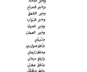 allah, سبحان الله, and كلمات words image