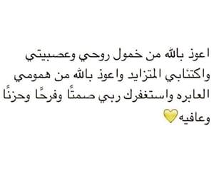 arabic, راق لي, and اقتباسً image