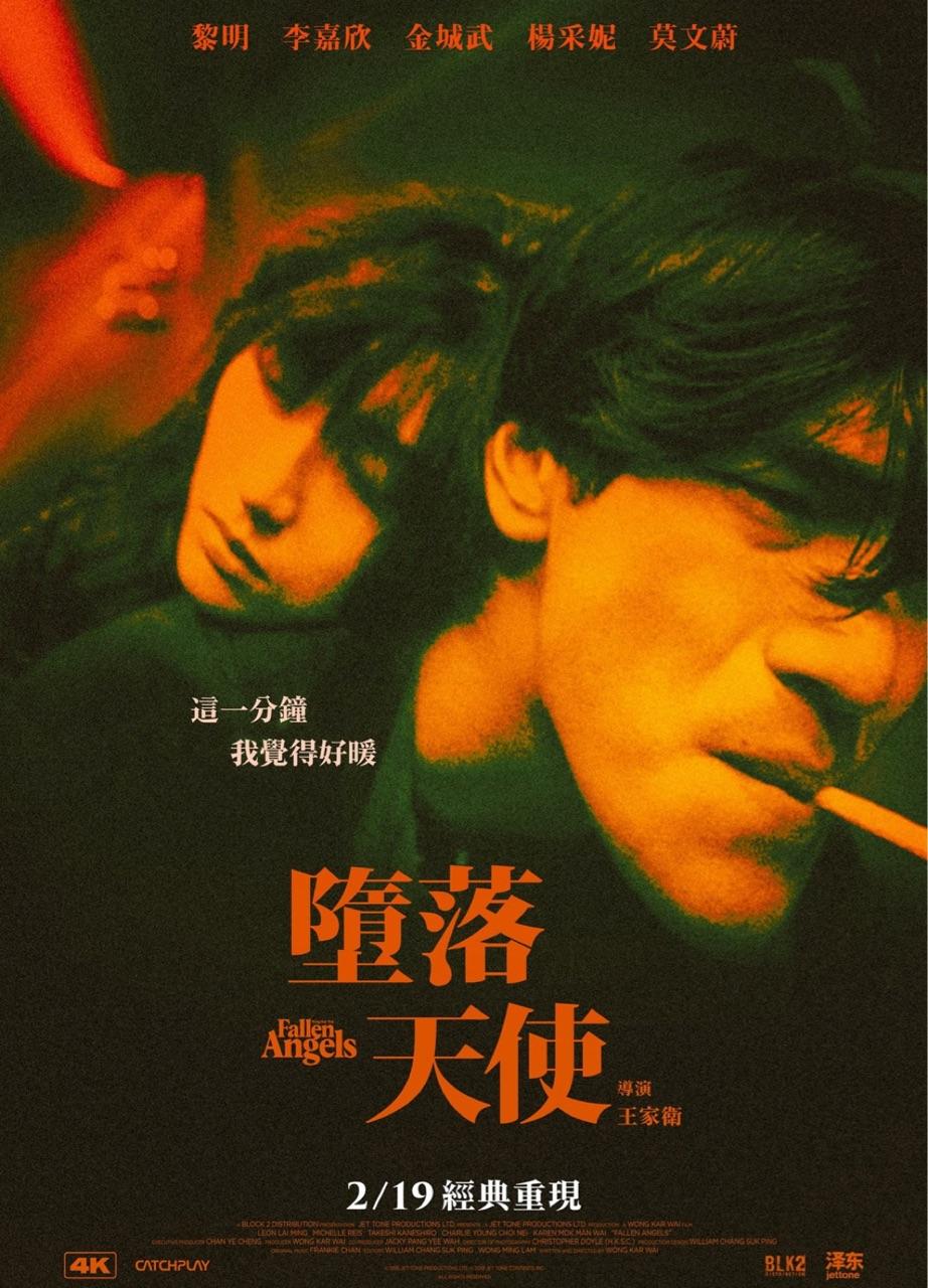 FALLEN ANGELS, hongkong, and movie image