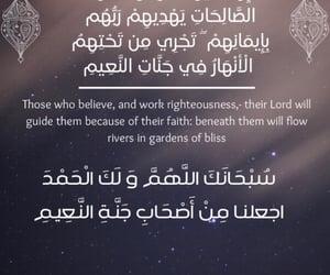 تدبر, قرآن, and التسبيح image