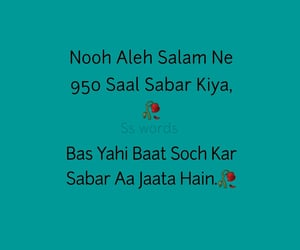 allah, we heart it, and urdu quotes image