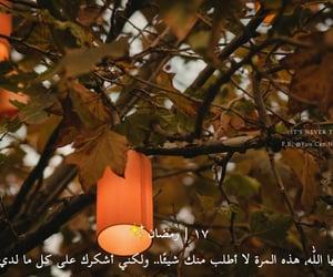 lamp, رَمَضَان, and شهر الخير image