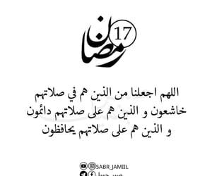 دُعَاءْ, رمضان 17, and شهر القران image
