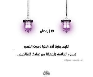 ﻋﺮﺑﻲ, arabic, and Ramadan image