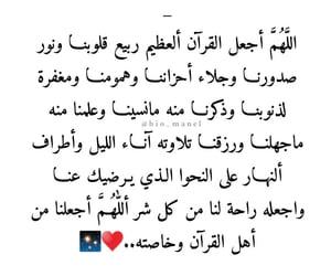 ذكر الله, رَمَضَان, and أذكار image