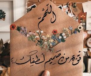 اللهم قوة, كتابات كتابة كتب كتاب, and مخطوطات مخطوط خط خطوط image