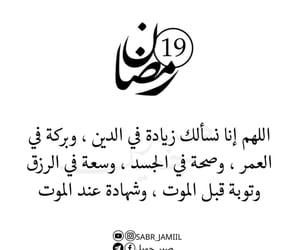 رمضان كريم, يارب , and دعاء رمضان image