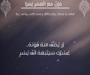 تدبر, سعادة, and قرآن image