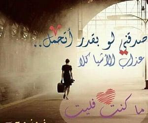 صور حب, قلب, and ﻋﺮﺑﻲ image