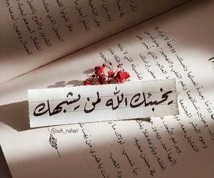 كتابات كتابة كتب كتاب, دعاء ادعية اسلاميات, and مخطوطات مخطوط خط خطوط image