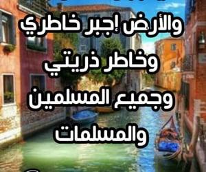 🙏 and امين يارب image