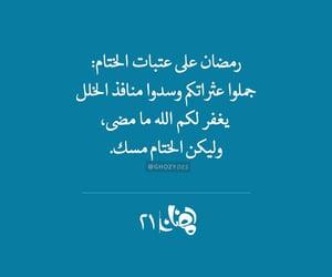 quote, Ramadan, and رَمَضَان image