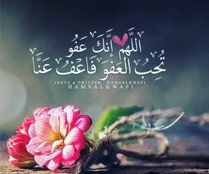 دُعَاءْ, ليلة القدر, and الله image