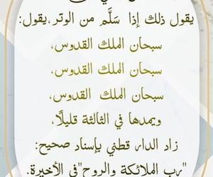 islam, ksa, and الصﻻة image
